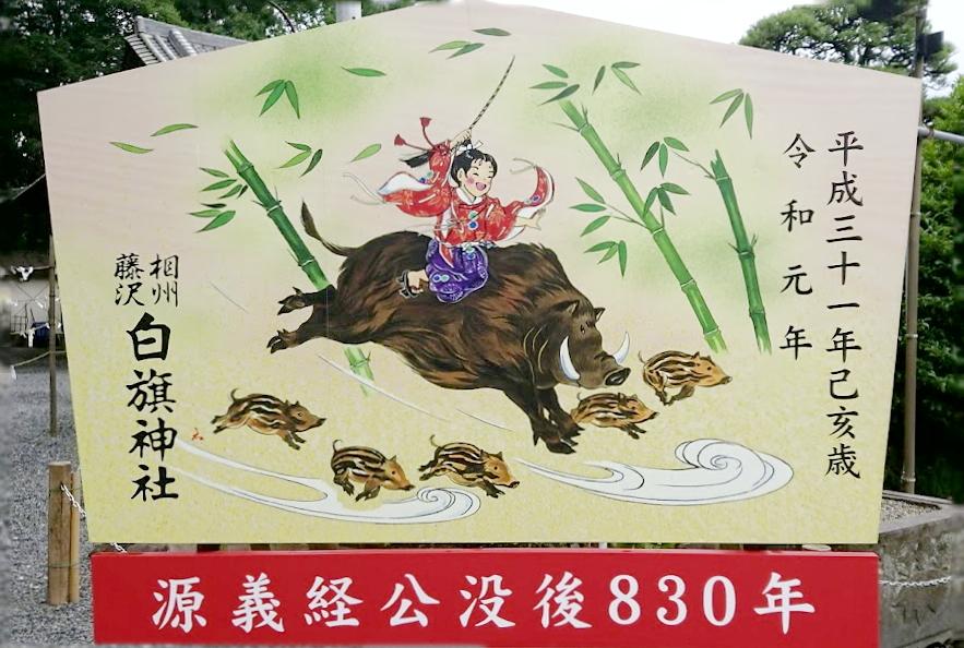 Tafel zur Jährung vom Todestag Minamoto no Yoshitsunes