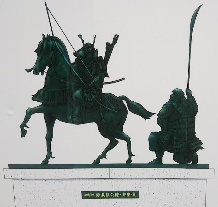 Entwurf einer geplanten Statue von Minamoto no Yoshitsune