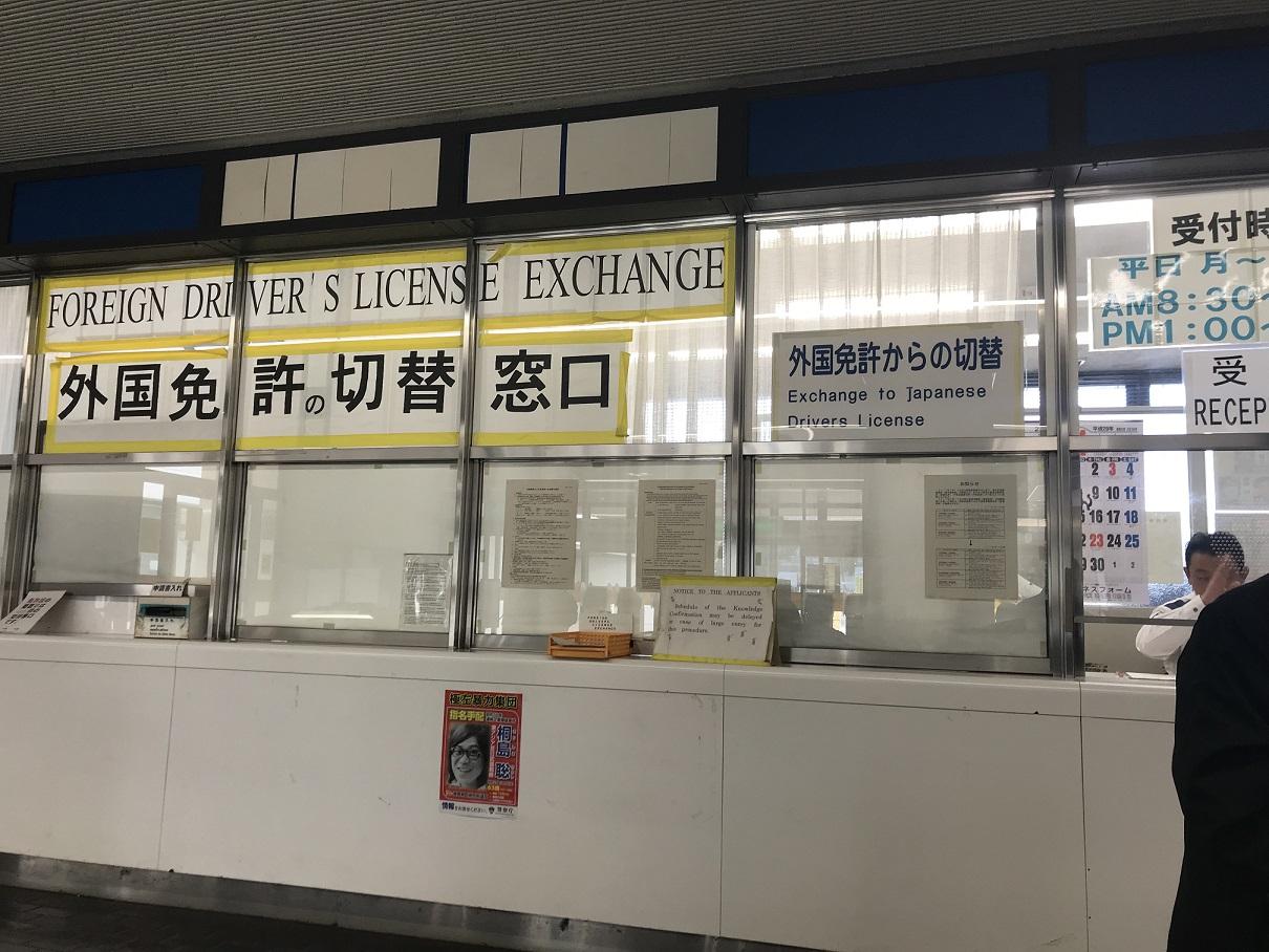 Schalter zum Umschreiben des Führerscheins in Japan