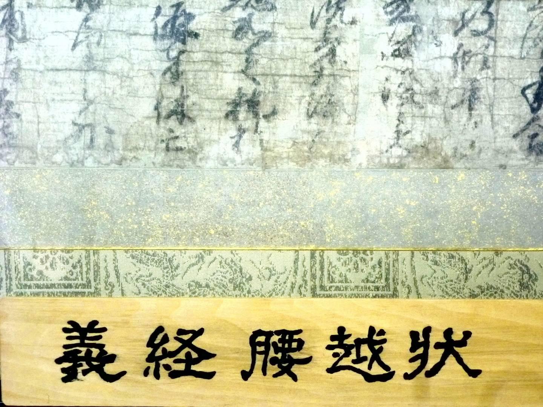 Entwurf des Koshigoe-Briefs