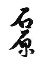 Logo vom Restaurant Ishihara
