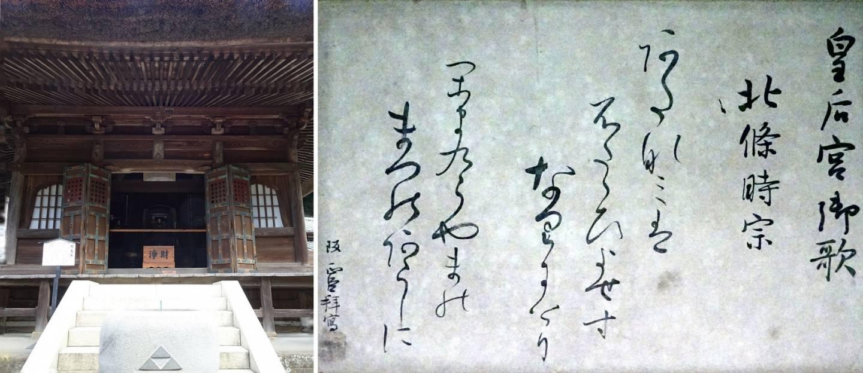 Fotocollage: Grab von Hōjō Tokimune und japanisches Gedicht über diesen