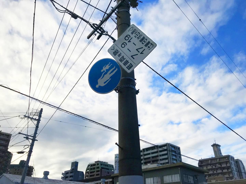 Durch Taifun beschädtigtes Straßenschild in Tokyo.