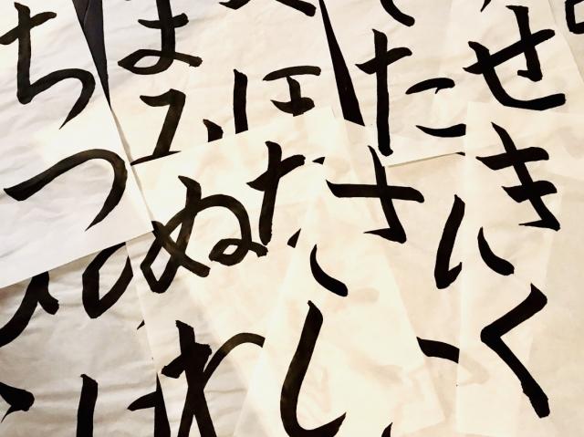 hiragana zeichen