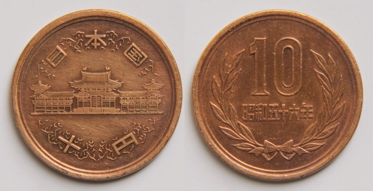 Vorder- und Rückseite der 10 Yen-Münze