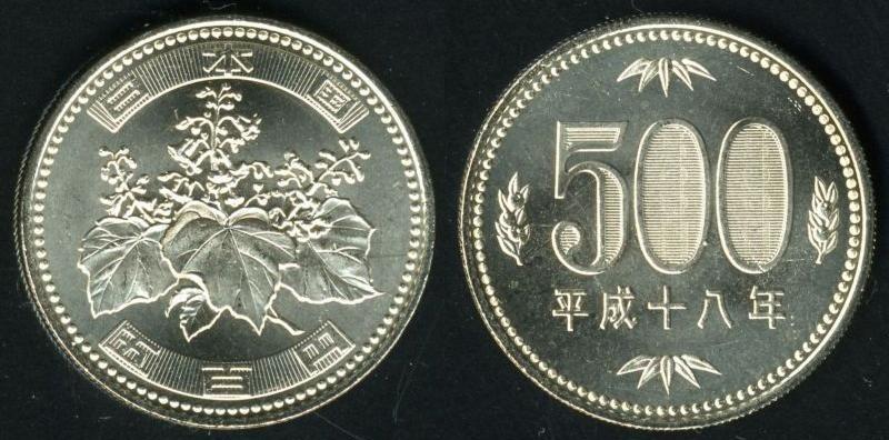 Vorder- und Rückseite einer 500 Yen Münze