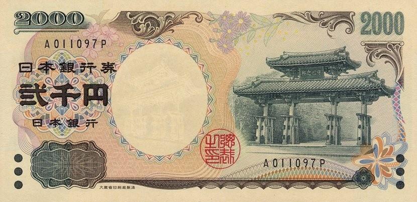 Vorderseite eines 2000 Yen Scheines