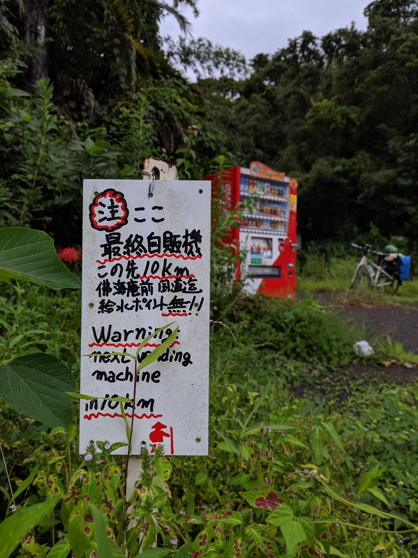 Japanisches Hinweisschild für Pilger