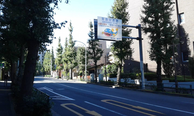Japanisches Straßenschild mit einem Wels (zeigt Sonderspur für Rettungsfahrzeuge bei Erdbeben an)