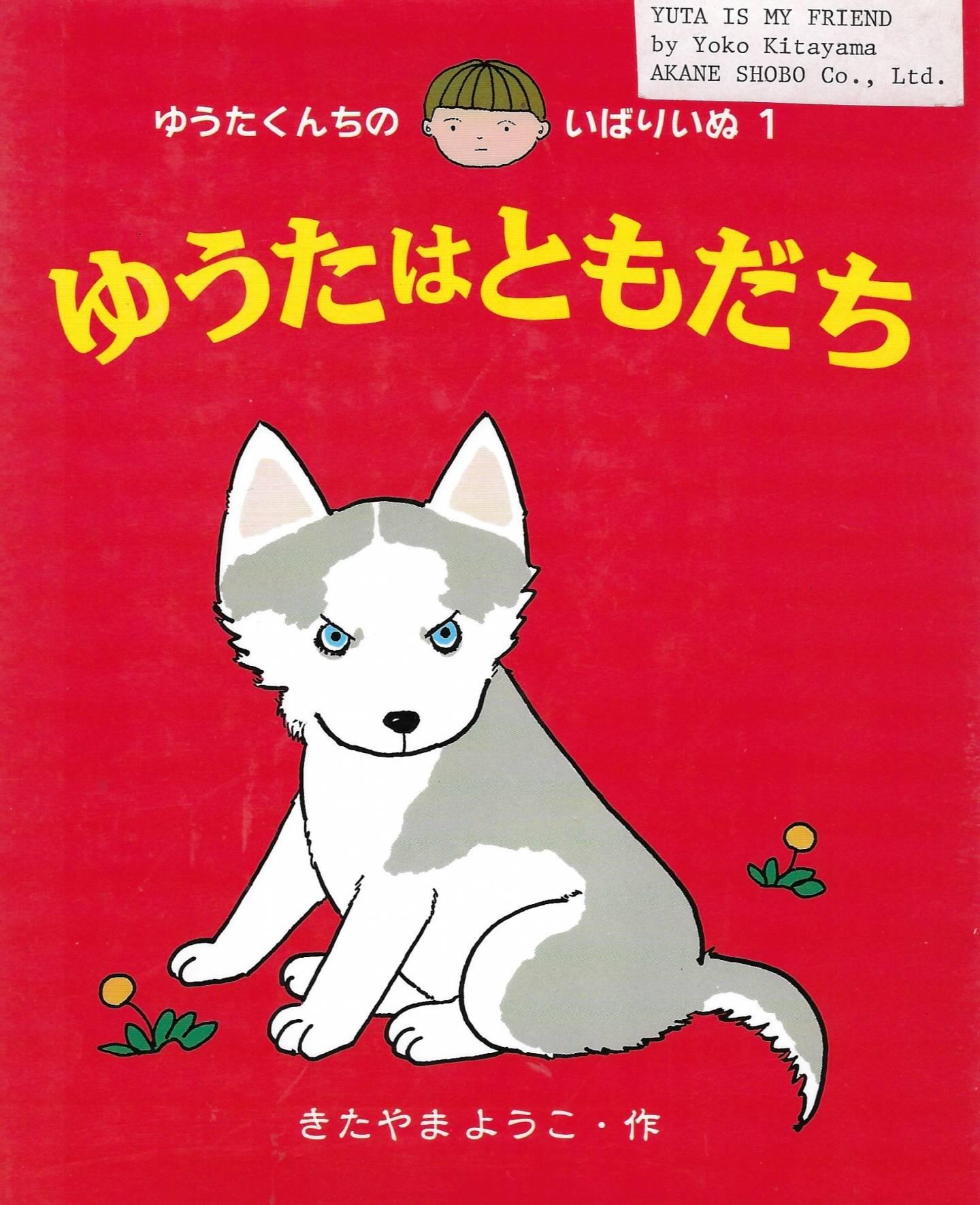 """Buchcover vom Kinderbuch """"Yuta ist mein Freund"""""""