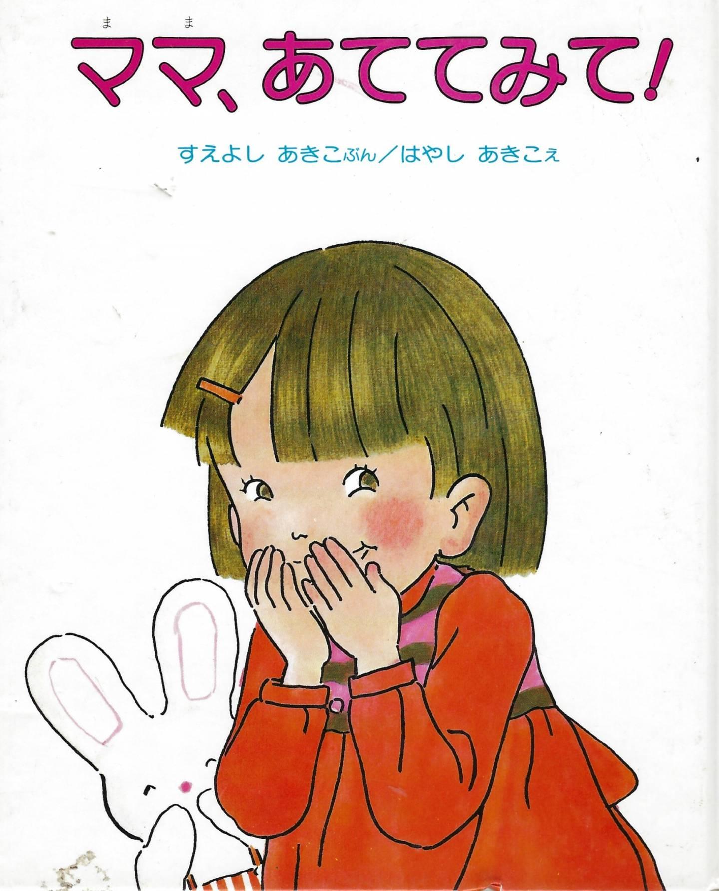"Buchcobver vom Kinderbuch ""Mama, rate mal!"""