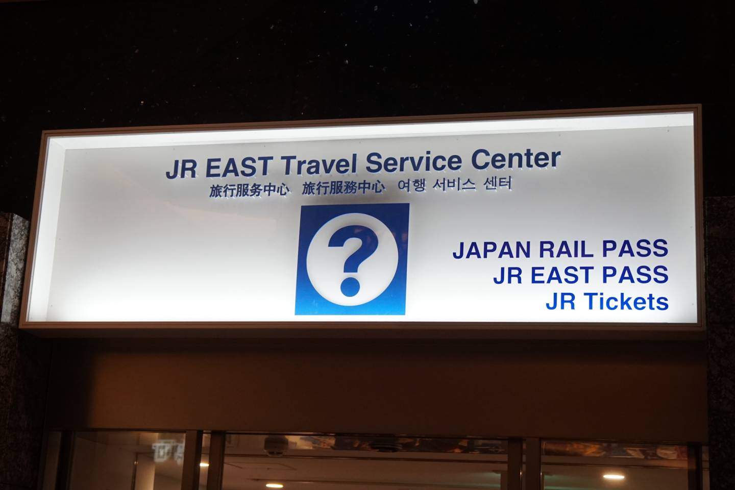JR EAST Travel Center