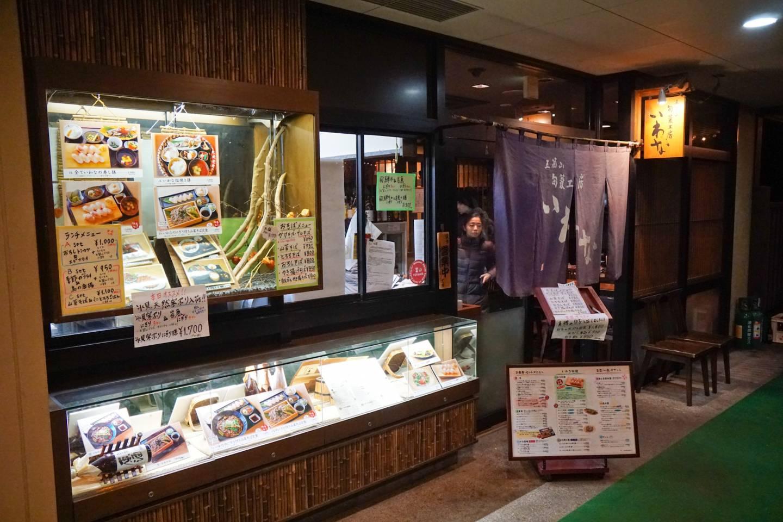 Restaurant Iwana in Gokayama