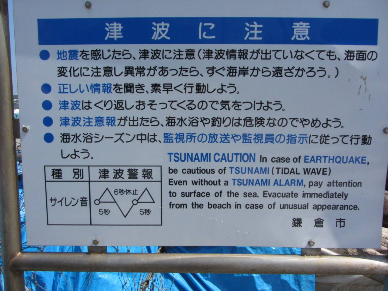 Japanische Hinweistafel: Tsunami