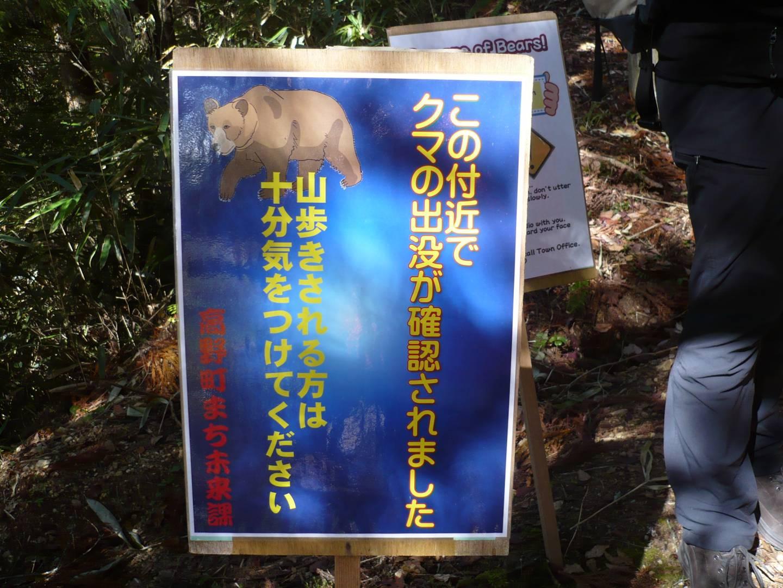 Japanisches Schild: Warnung vor Bären