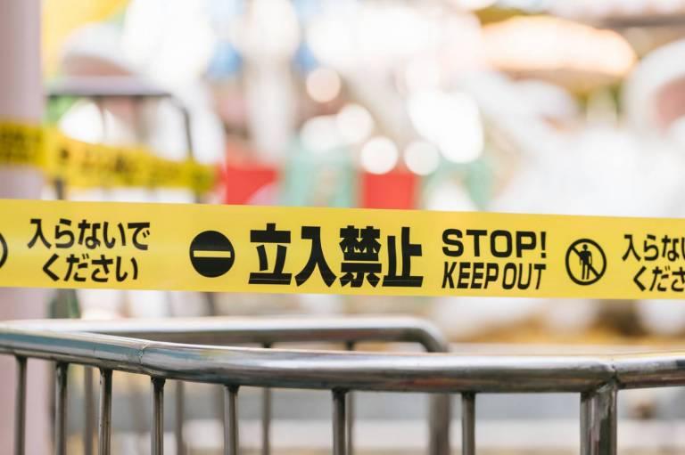 Japanisches Verbotsschild