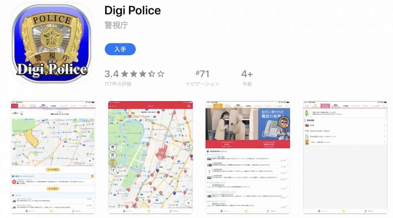 """Vorstellung der App """"DigiPoli"""" (Digi Police)"""