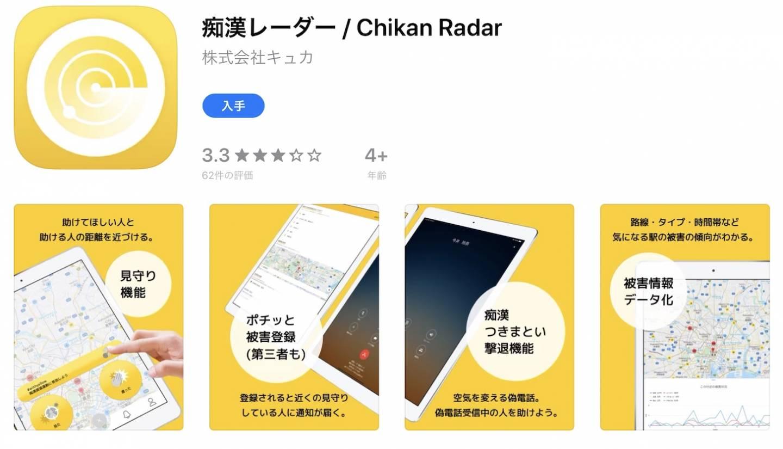"""Vorstellung der App """"Chikan Radar"""" (gegen Grabscher)"""