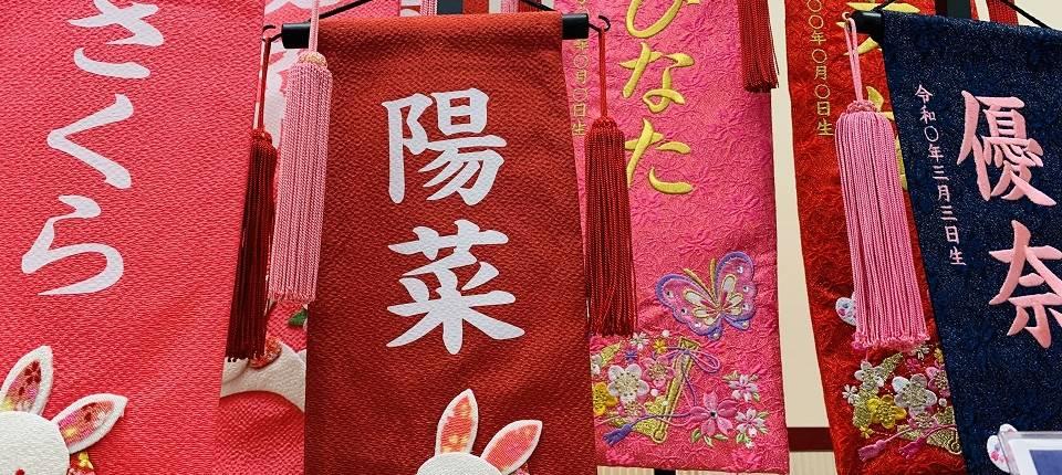 Flaggen mit japanischen Mädchennamen