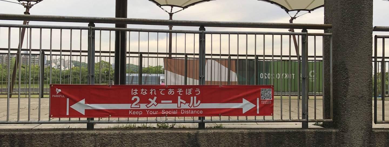 Coronamaßnahmen in Japan: Banner zum Thema Mindestabstand einhalten
