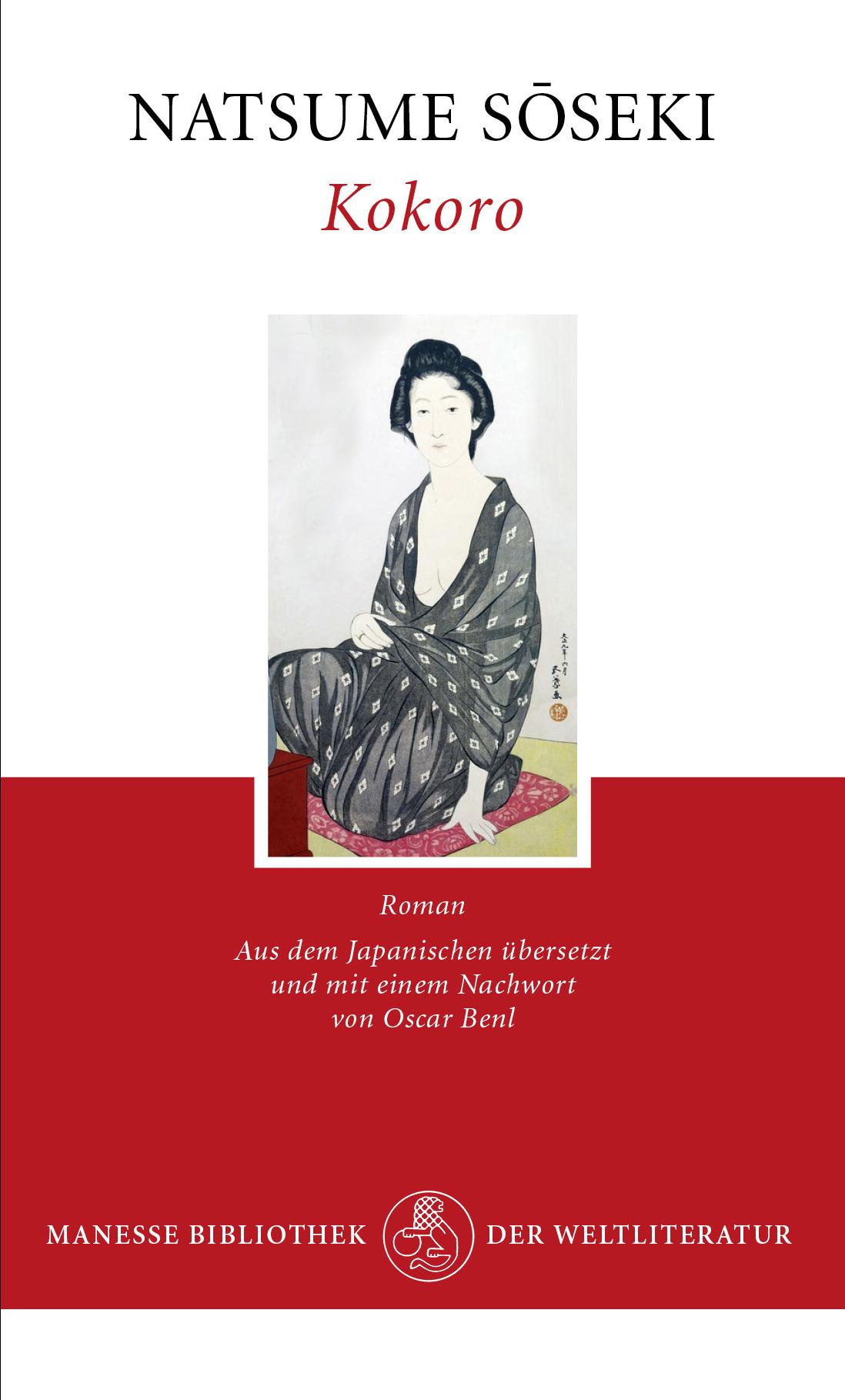 Soseki Natsume, Kokoro Cover