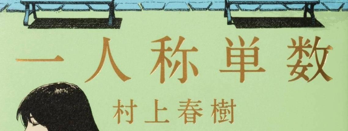 """Das japanische Buchcover von Murakami Harukis Geschichtensammlung """"Ichininshō Tansū"""""""