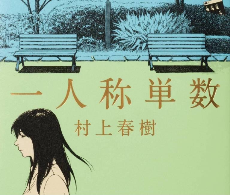 Das japanische Buchcover von Murakami Harukis Geschichtensammlung