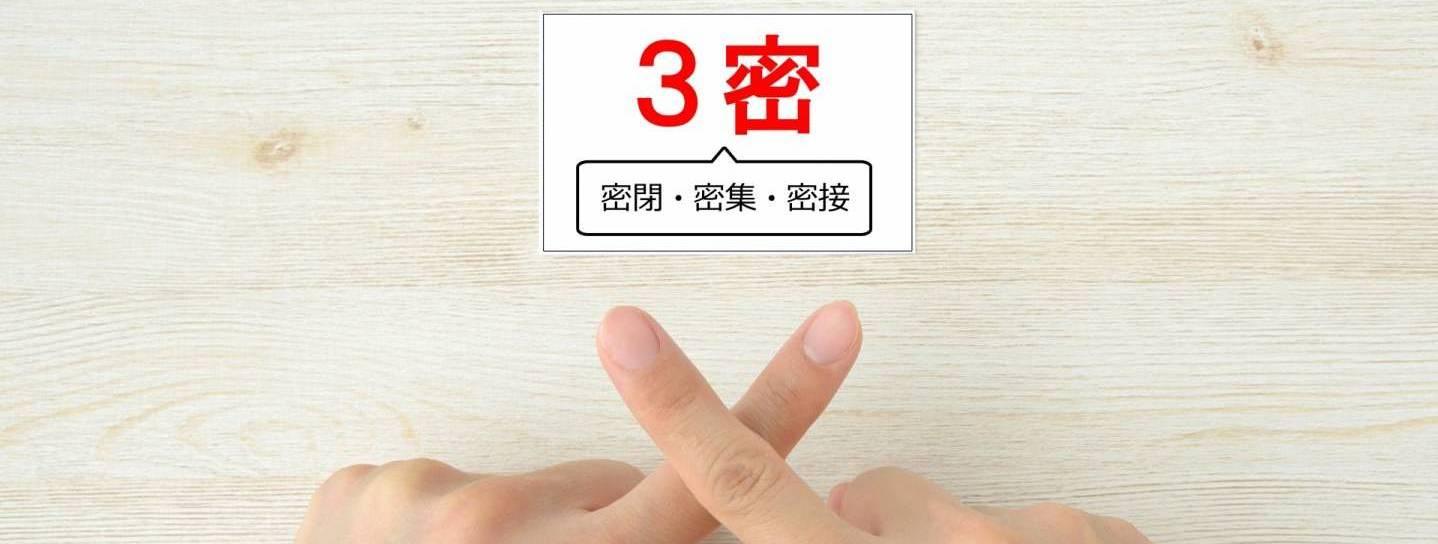 Die 3 Mitsu