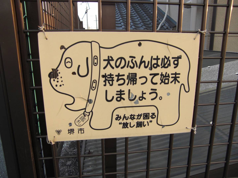 Hinweisschild: Hundedreck mitnehmen
