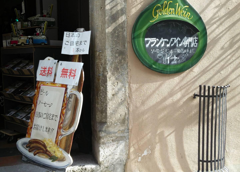 Japanisches Schild vor einem Restaurant in Rothenburg