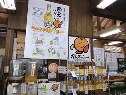 Saftecke in Kamiakizu