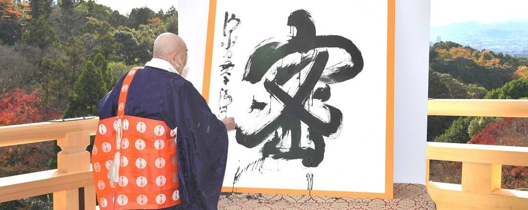 Kanji des Jahres