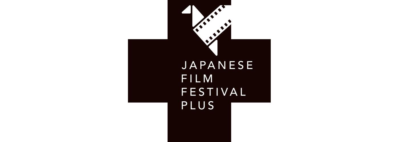 Japanese Film Festival Plus: Logo