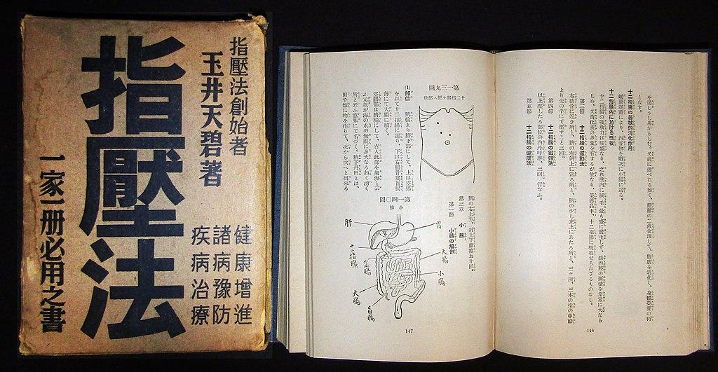 """Buch """"Shiatsu ryōhō"""" von Tamai Tempeki (Buchcover und Innenseiten) von 1939"""