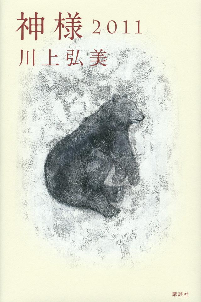 Der Bärengott 2011