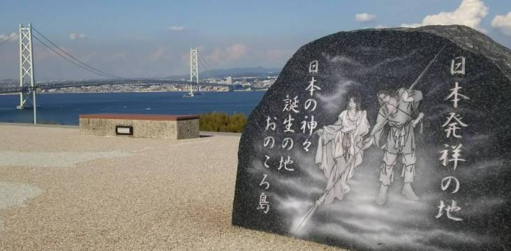 Awajijima