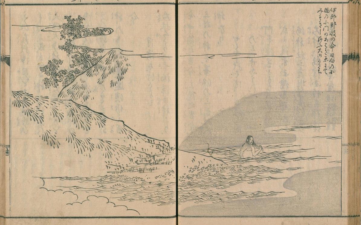 Auszug Kojiki