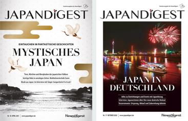 JAPANDIGEST Latest Issues