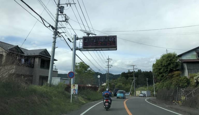 """Straße in Japan während der Golden Week 2021 (Hinweisschild:""""Bleiben Sie wegen Corona zu Hause"""")"""