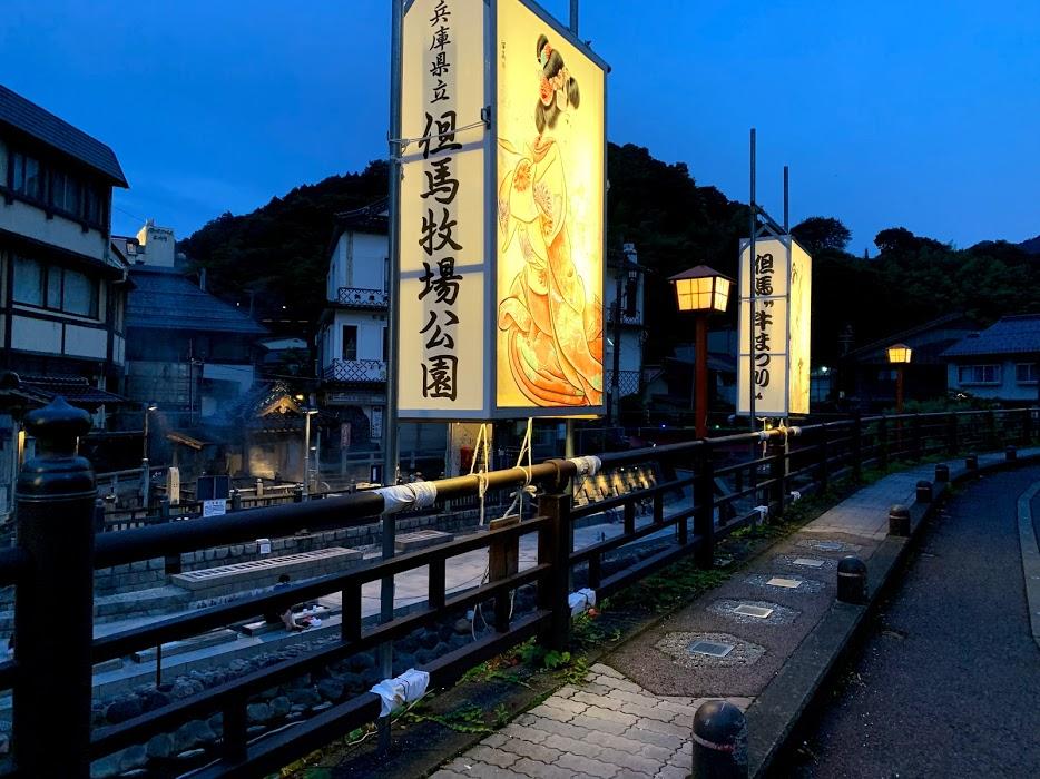 Yumura Onsen, Leuchtreklame in altem japanischen Stil vor blauem Abendhimmel