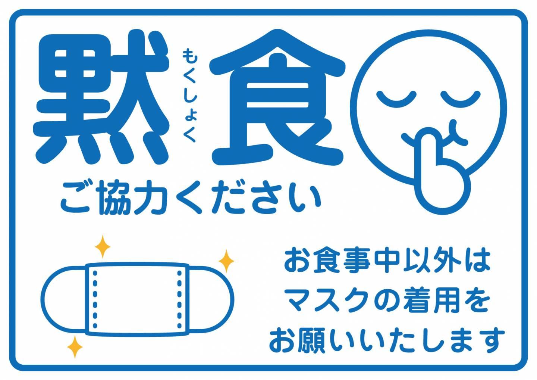 """Hinweisschild mit Bitte zum """"mokushoku"""" (Schweigen beim Essen) und Maske tragen außerhalb des Tisches. Blaue Schrift und Smiley mit """"Psst""""-Handzeichen auf weißem Grund"""