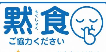 """Hinweisschild zum """"Schweigen beim Essen"""", Smiley mit geschlossenen Augen und """"Psst""""-Handzeichen"""
