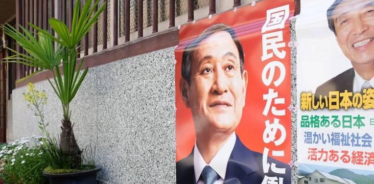 Wahlplakat Suga Yoshihide
